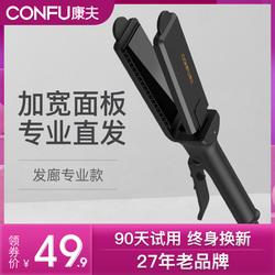 康夫专业拉直板电夹板直发器离子烫直板夹不伤发廊专用刘海内扣女