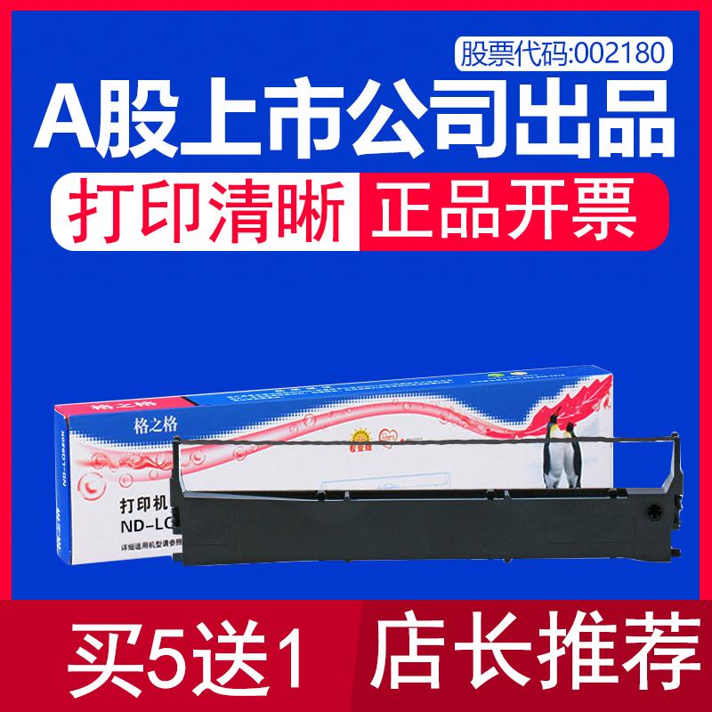 格之格ND-LQ520K色带架适用爱普生LQ-310 LX310 LQ300KH S015634 LQ-300kh 针式打印机色带 色带框条盒芯