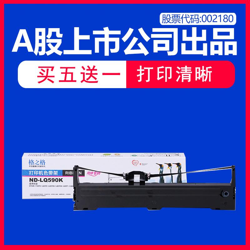 格之格ND-LQ590K色带架 适用EPSON爱普生LQ595K FX-890色带芯 EPSON S015337 针式打印机色带盒条芯 色带框