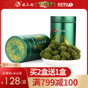 <p>云三七 云南文山正品三七花45g</p><span style='color: #ff0000!important;font-size: 12px;'>【聚】</span>