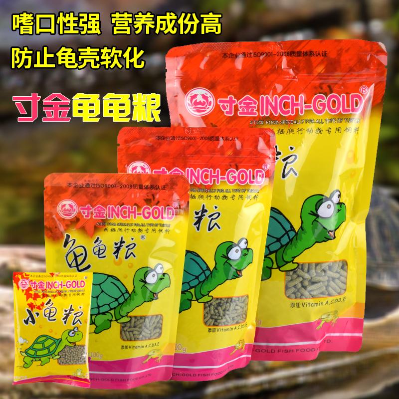 寸金龟粮寸金乌龟饲料草龟食物巴西龟通用粮食龟龟粮补钙虾干龟食
