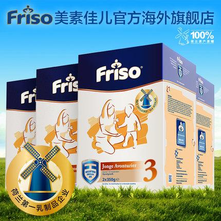 Friso美素佳儿3段宝宝幼儿牛奶粉三段荷兰本土进口 700g*4盒装