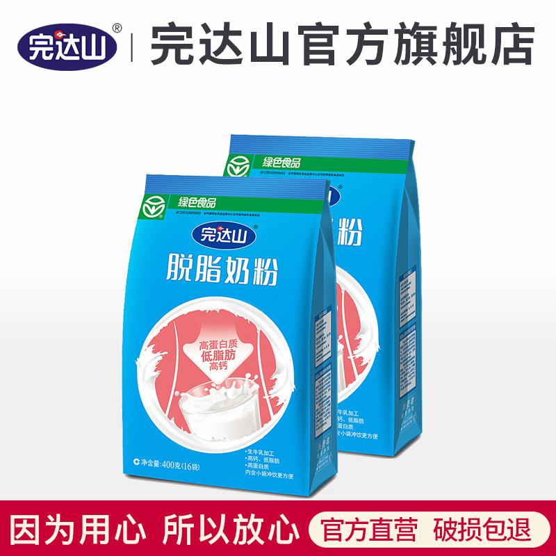 完达山脱脂奶粉小袋装 营养成人牛奶粉冲饮高钙高蛋白400g/袋*2袋