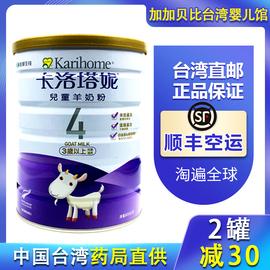 新西兰原装进口台湾版卡洛塔妮婴幼儿童藻精蛋白羊奶粉4段3岁800g图片