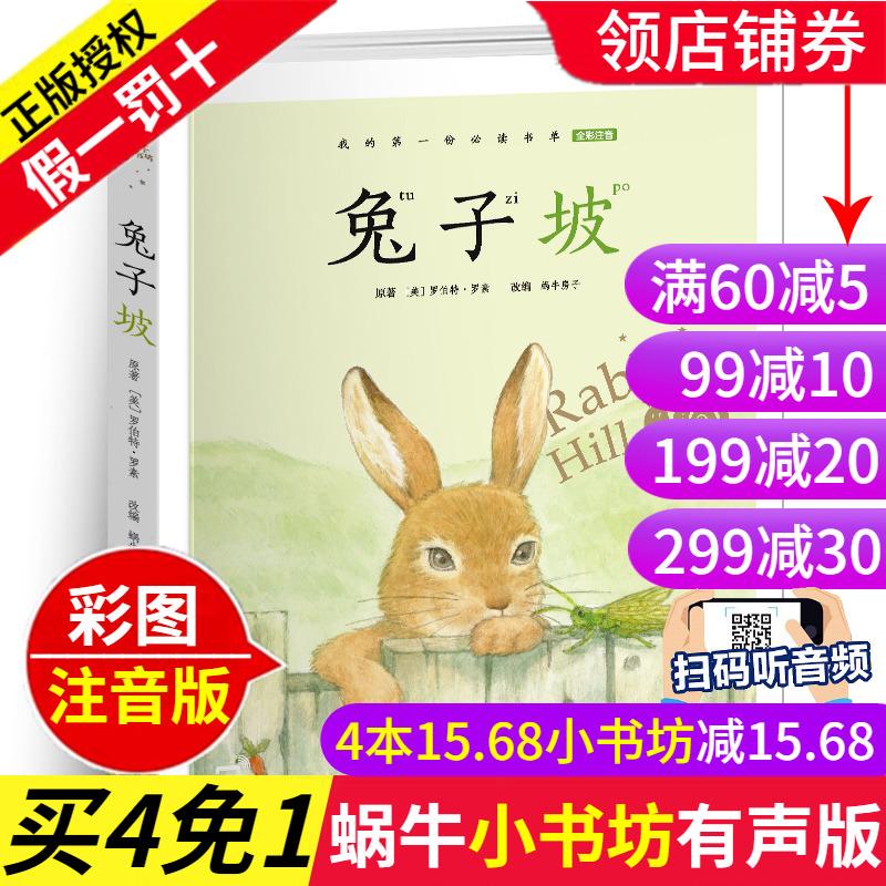 兔子坡正版注音版蜗牛小书坊有声读物一年级二年级三年级人教课外必读书籍儿童小学生阅读图书图画绘本破故事绘会汇壳书房全套童书图片