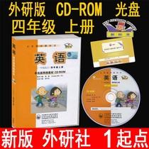 电脑版光盘不含课本外研社新标准外研版小学英语配套光盘 英语(一年级起点)4四年级上册单机版网络教材CD-ROM电脑版光盘光碟
