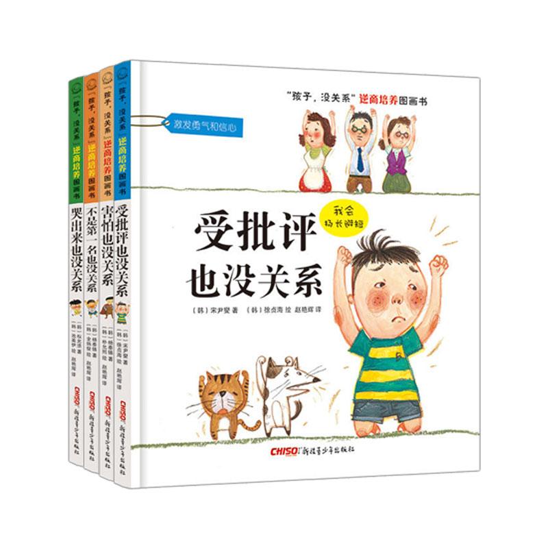 全4册孩子没关系逆商培养图画书不是第一名/受批评/哭出来/害怕也没有关系全四册精装绘本图画书适合3-8岁正版童书
