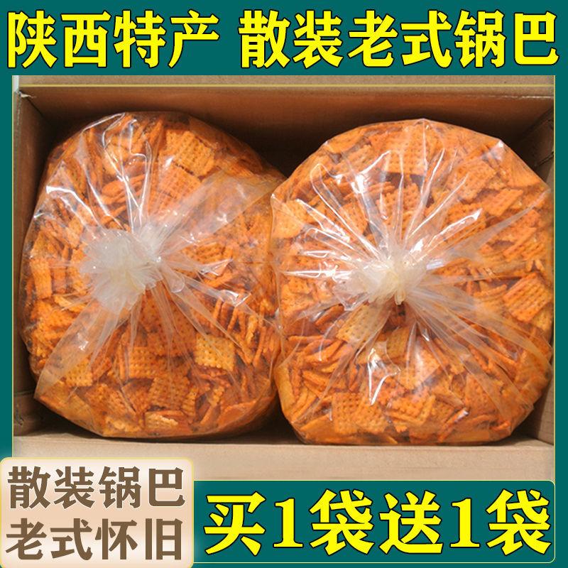 【买1袋送1袋】陕西特产麻辣散装锅巴老式怀旧整箱袋装零食大袋