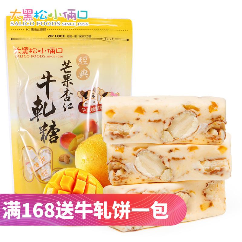 大黑松小俩口台湾进口手工芒果巴旦木牛轧糖特产零食品结婚喜糖