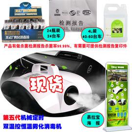 汽车纳米空气负离子雾化消毒除异味车内净化水雾化消毒机用药水
