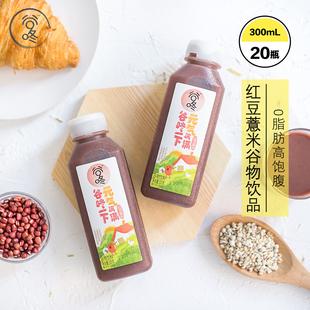 谷咚红豆薏米汁轻断食低脂薏米粉
