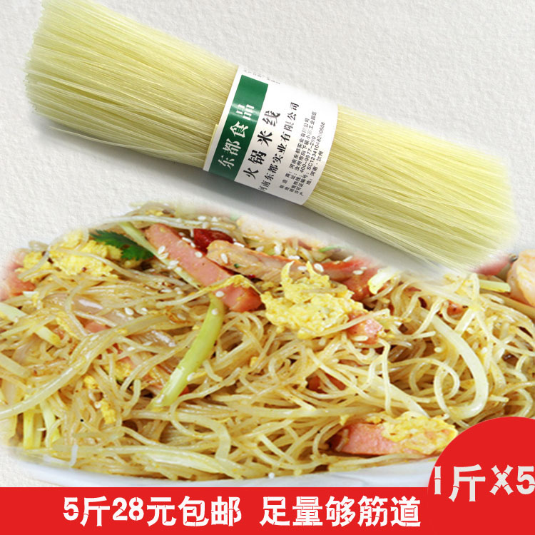 东都云南正宗过桥米线大米制作炒米粉5斤干米线特产火锅小吃包邮