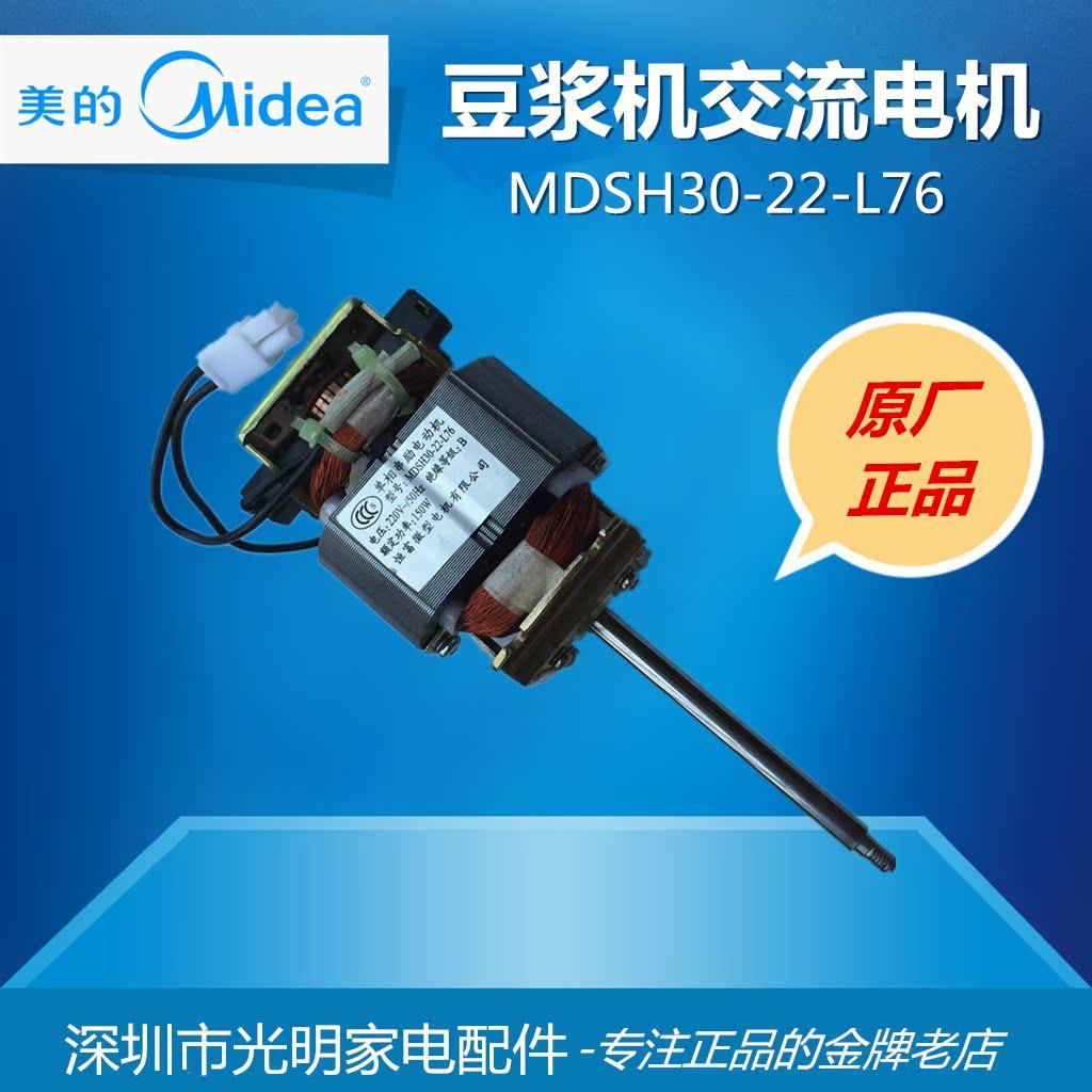美的豆浆机交流电机MDSH30-22L76原装配件DS10C11马达DS15A11全新