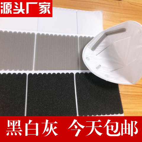 Spot supply kn95 special sponge strip environmental protection high-quality nose bridge strip back glue self-adhesive dust-proof compression limited time package