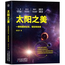 五十指南传记天文学领域人类行星天文自然科学宇宙知识科幻科普书籍地球生命可以发生流浪地球真李比林斯孤寂亿年50