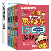 神奇的逻辑思维游戏书+训练小学生思维能力的1500个游戏 共7册 小学生一二年级趣味数学导图智力开发 脑筋急转弯记忆力益智游戏书