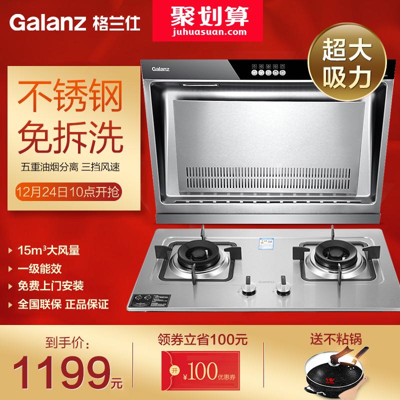 Galanz/格兰仕C0331+G3602侧吸抽油烟机燃气灶具套餐家用厨房套装