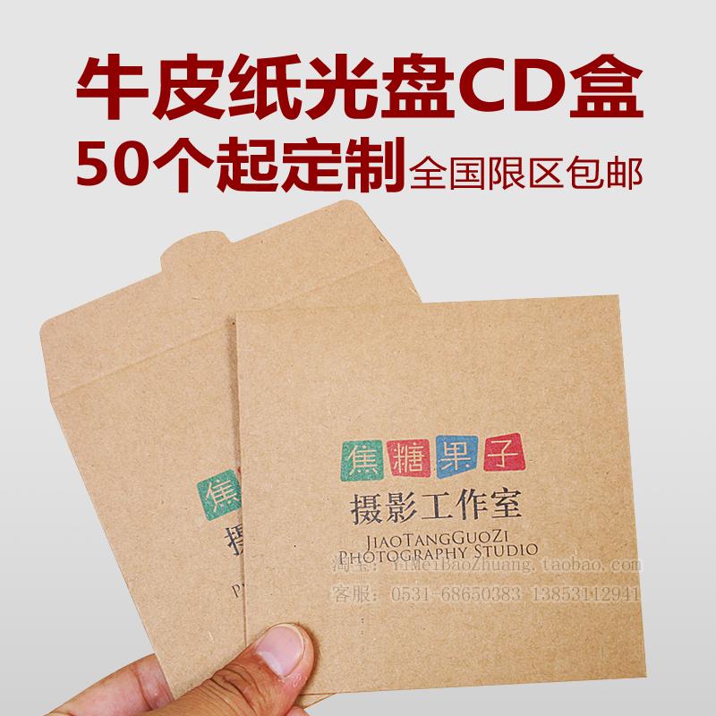 牛皮纸光盘袋 定制订做logo 婚庆摄影摄像 CD/DVD光盘盒纸袋印刷