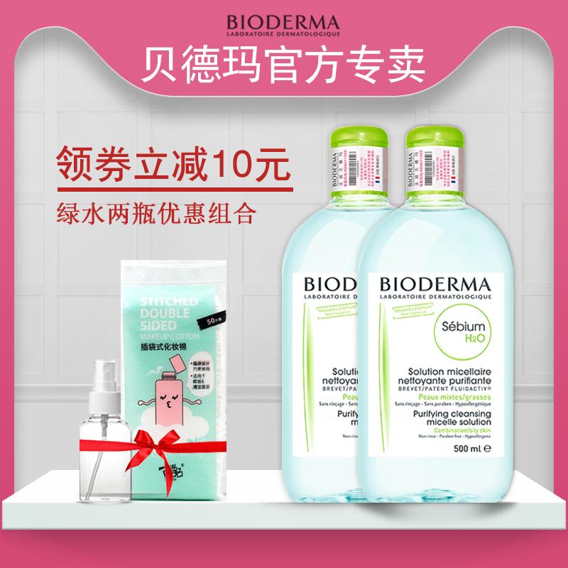 500ml贝德玛卸妆水净妍洁肤液绿水控油清爽温和清洁Bioderma2