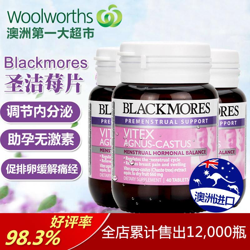 18 ноября - Лето распродажа - Австралия Блэкморс Австралия Цзябао Святая малина Сущность 40 капсул * 3 бутылки