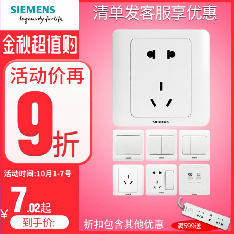 手慢无西门子开关插座面板远景雅白五孔USB86型电源二三插5孔家用插座