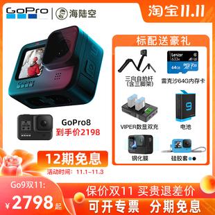 GoPro 8Black运动相机5K高清gopro防抖防水vlog摄像狗 HERO