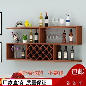 包邮墙上壁挂式创意简约红酒架酒柜