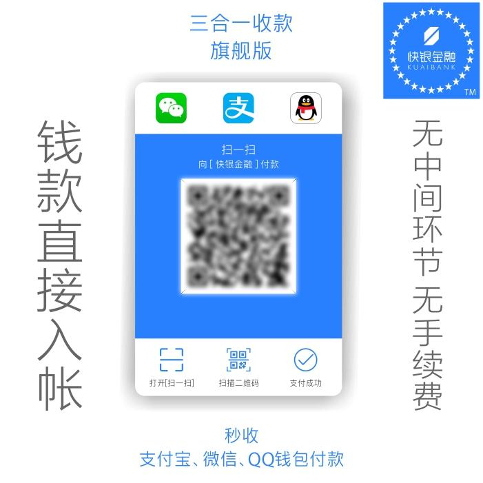 微信QQ支付宝合并通用收钱码三合一收款码旗舰版二维码支付牌定制