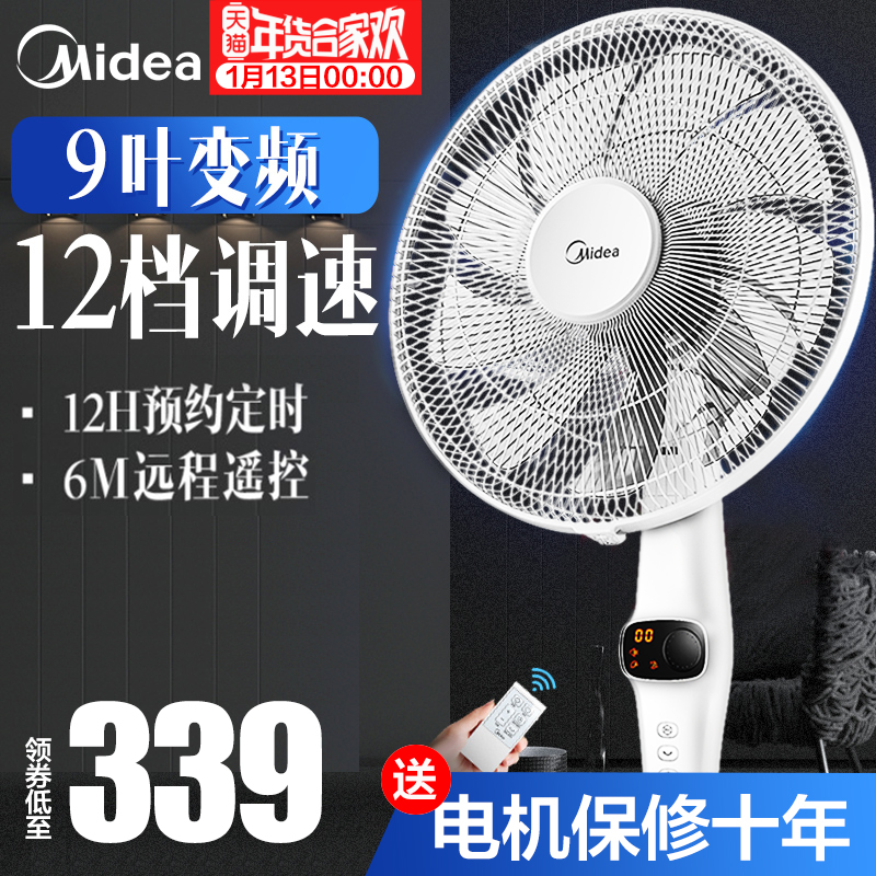 美的电风扇立台式家用落地扇九叶变频遥控定时静音电扇FS40-17KRW