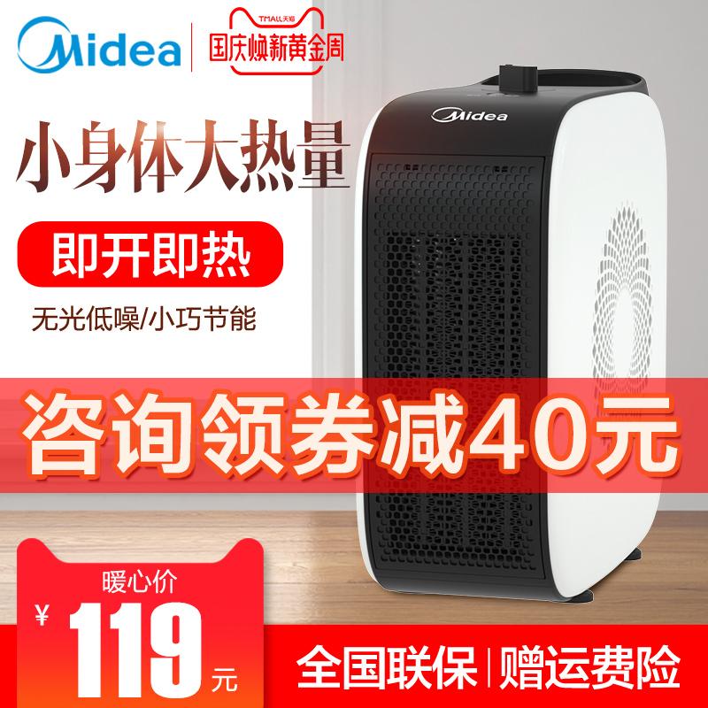 美的取暖器家用节能省电电暖器冷暖两用浴室暖风机小型热风电暖气