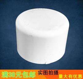 管帽联塑白色PVC给水管材管件20 25 32 40 50 63 75 堵头管堵塞头