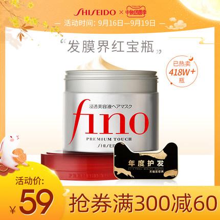 日本资生堂Fino发膜护发素头发护理免蒸倒膜改善毛躁修复干枯正品