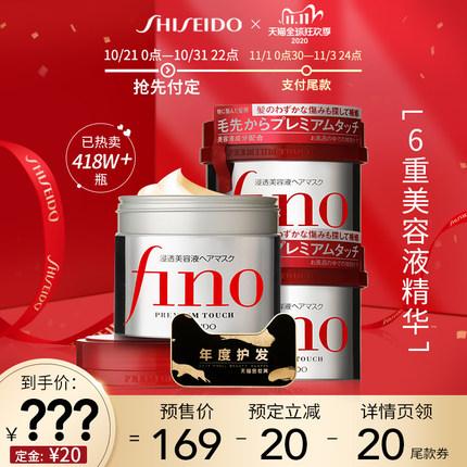 【双11预售】资生堂Fino浸透美容液发膜护发素改善毛躁护发柔顺