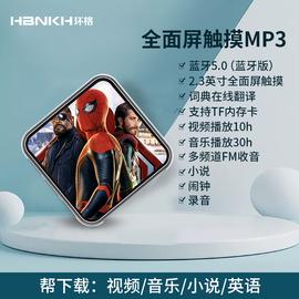 环格(HBNKH) mp3音乐播放器mp4看小说mp5蓝牙随身视频播放触摸图片