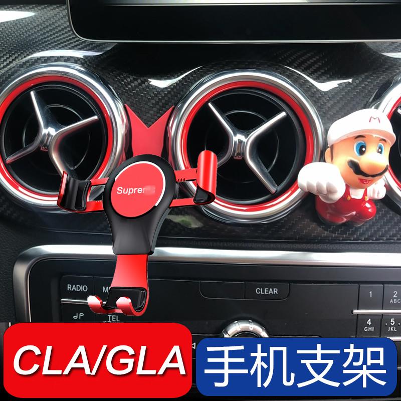 奔驰CLA GLA专用A45车载手机支架 奔驰A180 B200 AMG45导航手机座