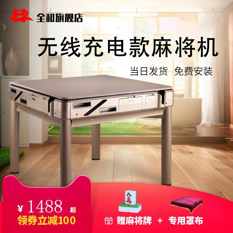 全自动麻将机餐桌两用静音家用四口机过山车麻将桌无线充电