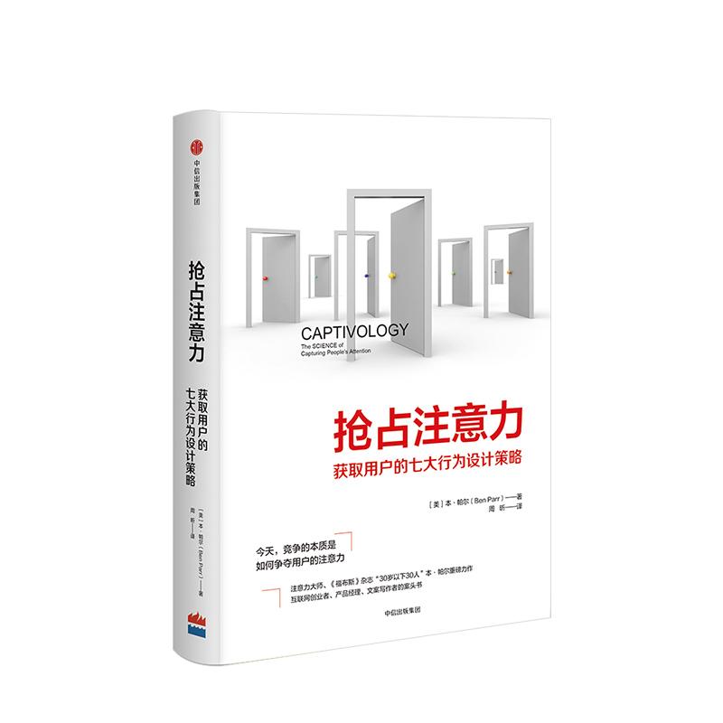 正版 抢占注意力 获取用户的七大行为设计策略 获取流量 活跃度以及转化率的七大秘密 转化核心用户 抢占注意力的核心 中信出版图
