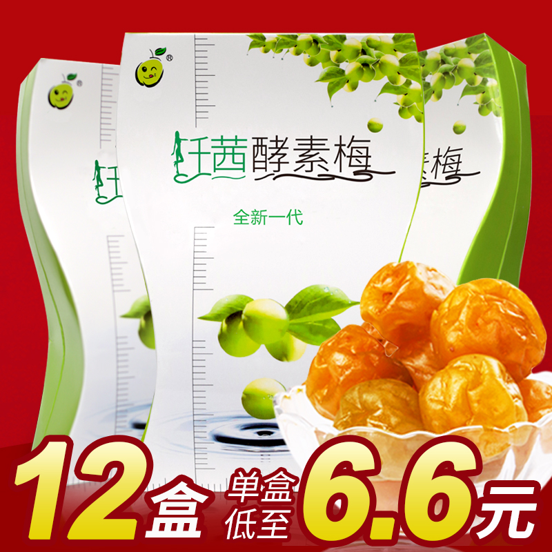 【6,9 юаня / бокс】Guangyuantang Enzymes Plums Timely Casual Xiaoyu Jingyan Qingmeiqing Fruit Plum Enhancement версия