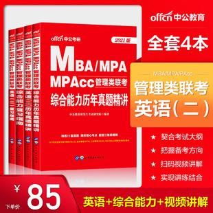 全套资料mba联考教材2021年管综199管理类联考2021在职硕士研究生考试MBA、MPA、MPACC管理类联考考研综合能力英语二教材真题试卷