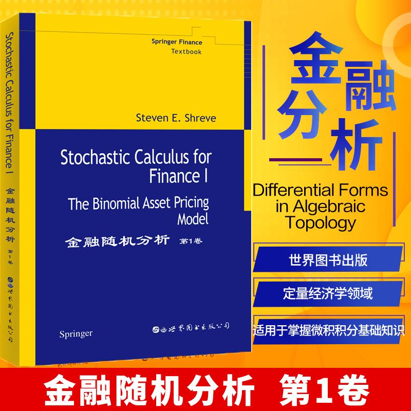 金融随机分析 第1卷 (美)施瑞伍(Steven E.Shreve) 著 金融经管、励志 新华书店正版图书籍 世界图书出版公司