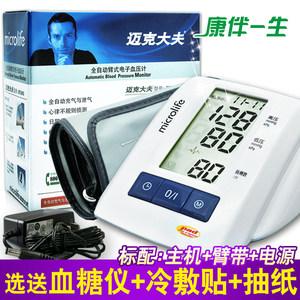 迈克大夫上臂式血压仪电子血压计血压测量仪家用全自动测量计3A90