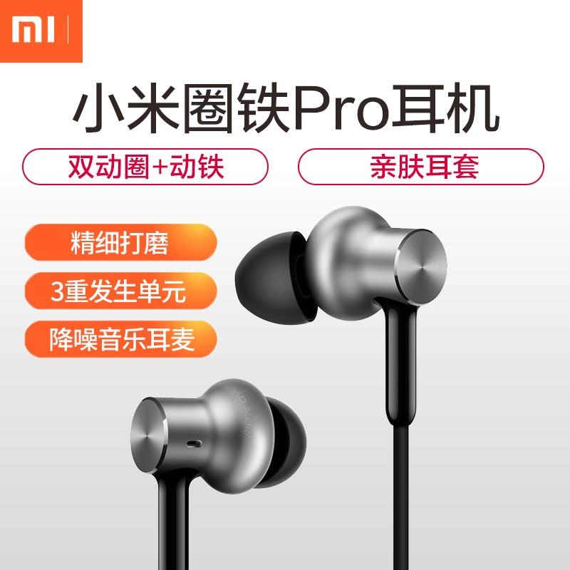 正品 Xiaomi/小米 圈铁耳机pro 入耳式有线线控降噪音乐运动耳麦
