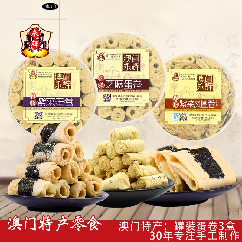 澳门永辉特产手信肉松紫菜凤凰卷广东广式鸡蛋卷酥芝麻3口味组合