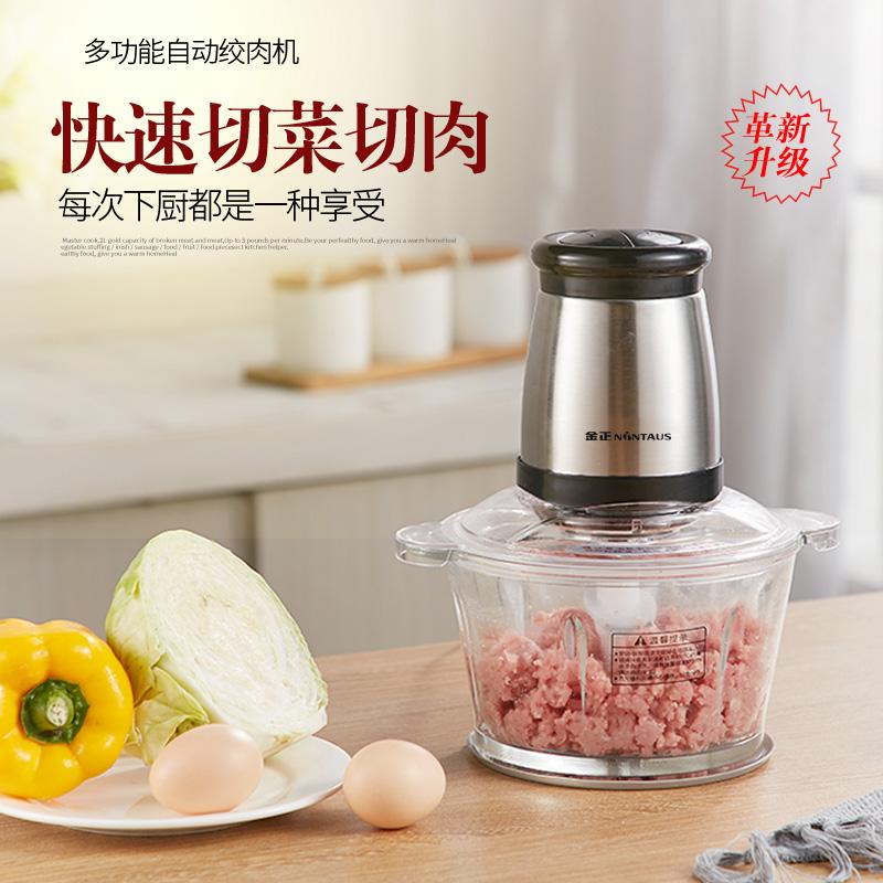 金正绞肉机家用电动小型不锈钢多功能蒜蓉搅拌机碎菜打肉馅料理机