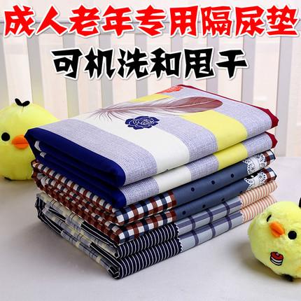 超大号纯棉隔尿垫秋冬可洗防水防漏大床垫成人老年人尿不湿护理垫