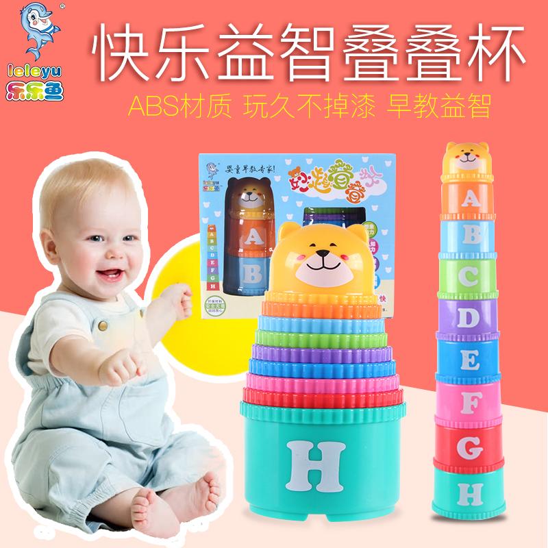 樂樂魚疊疊杯早教嬰兒玩具疊疊樂寶寶益智套套杯兒童趣味疊疊高