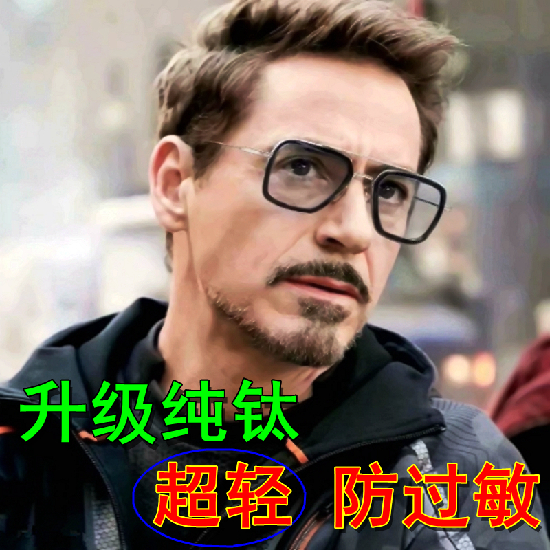 New spider man steel man Robert Downey Jr. same short-sighted sunglasses for men with big face and big frame pure titanium Sunglasses