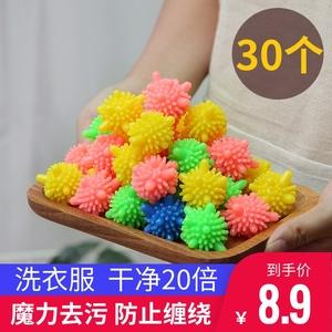 30个家用洗衣球去污清洁防缠绕洗衣机专用魔力去污实心摩擦洗护球