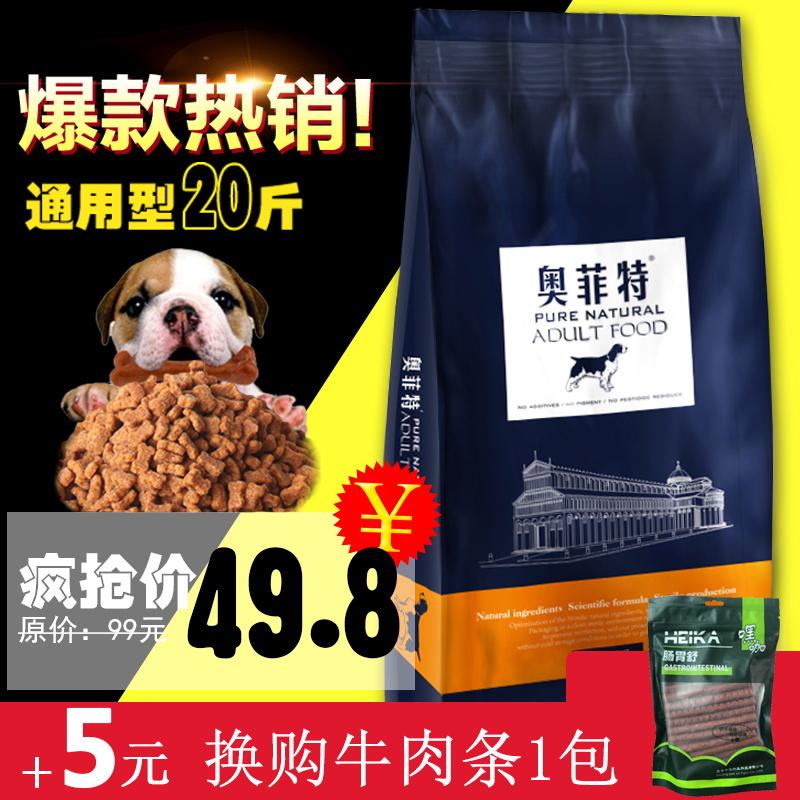 奥菲特狗粮20斤大型小型幼犬成犬通用型10kg泰迪金毛比熊拉布拉多