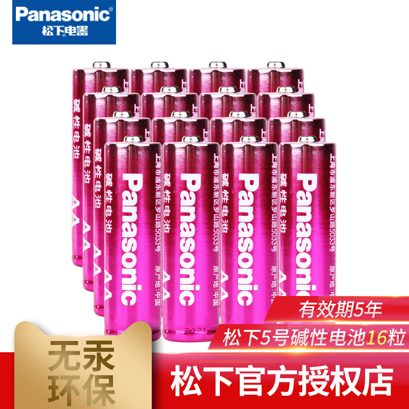 松下5号电池AA LR6大容量碱性环保干电池16节 包邮可混搭同款7号